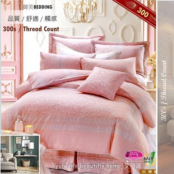 御芙專櫃『艾薇諾』粉(5*6.2尺) 七件套300條紗/精梳床罩組/週年慶推薦