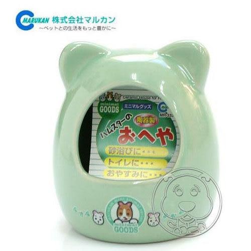 【 zoo寵物商城】《MARUKAN》MR-333 寵物鼠用 陶瓷造型睡窩-M