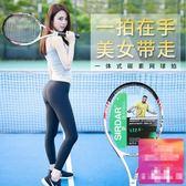 網球拍 薩達碳素網球拍男女初學套拍包單人一體碳纖維