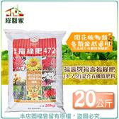 【綠藝家】福壽牌福壽福綠肥(4-7-2)混合有機質肥料 20公斤