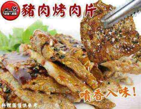 【南紡購物中心】《老爸ㄟ廚房》鮮嫩黑胡椒烤肉片5盒組