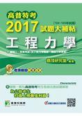 高普特考2017試題大補帖【工程力學】(104~105年試題)三、四等