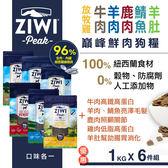 【SofyDOG】ZiwiPeak巔峰 96%鮮肉狗糧-六種口味各一(1kg) 生食 狗飼料 成犬  幼犬