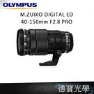Olympus M.ZUIKO DIGITAL ED 40-150mm F2.8 PRO 鏡頭 德寶光學 台灣總代理元佑公司貨