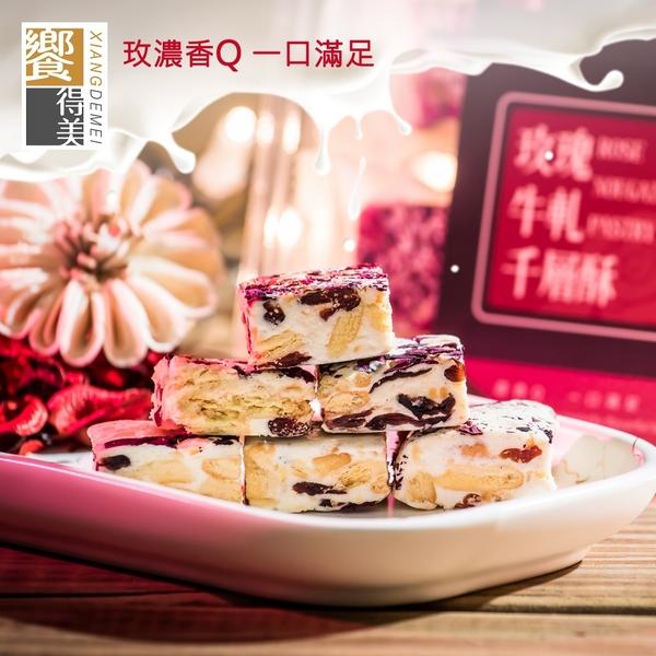 【饗得美】玫瑰牛軋千層酥 蛋奶素 150g/盒