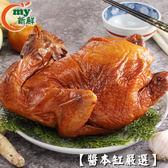 【醬本缸嚴選】油蔥甘蔗土雞 2盒  480G/盒 陳記好味