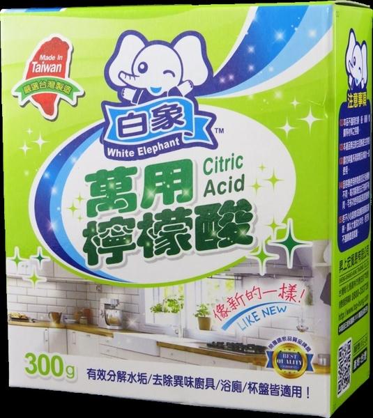 白象 萬用 檸檬酸 300g