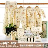 嬰兒禮盒 嬰兒衣服棉質新生兒套裝滿月禮盒小孩春夏初生剛出生寶寶用品禮物 3款T