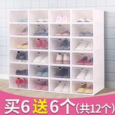 鞋盒 加厚透明鞋盒抽屜式自由組合男女鞋子收納盒防塵塑料整理箱簡易 T 情人節特惠