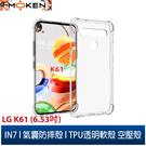 【默肯國際】IN7 LG K61 (6.53吋) 氣囊防摔 透明TPU空壓殼 軟殼 手機保護殼