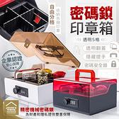 密碼鎖5格透明印章箱 精密機械密碼 印鑒盒 印章管理箱 數字鎖收納箱【ZI0312】《約翰家庭百貨