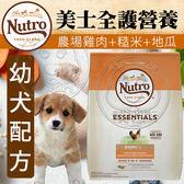 【培菓平價寵物網】美士全護營養》幼犬配方(農場雞肉+糙米+地瓜)5lb/2.72kg