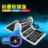 鍵盤折疊無聲防水防塵usb便攜辦公有線小鍵盤靜音手機硅膠軟鍵盤