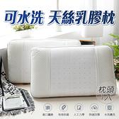 多功能天絲乳膠枕(完美支撐/可水洗)【一入】(超取限制二顆)