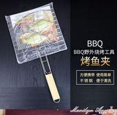 烤網  烤魚夾子烤魚網 燒烤網帶把手燒烤網夾不銹鋼燒烤魚夾子夾板家用 全館免運