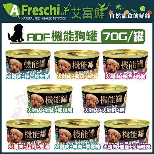 『寵喵樂旗艦店』【24罐】Freschi艾富鮮《ADF機能狗罐系列》70g 多種口味 火雞肉基底 狗罐頭