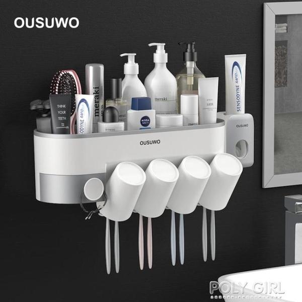 牙刷置物架衛生間刷牙杯漱口杯免打孔多功能吸壁掛式牙缸牙具套裝 夏季狂歡