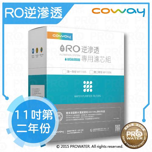 【水達人】 Coway RO逆滲透專用濾芯組【11吋第二年份】Circle 11吋水機第二年濾心組/適用P-160L濾心