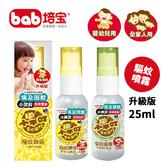 培寶小不叮驅蚊噴霧25ml-升級版-嬰兒/全家 防蚊液