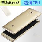 【陸少】極致超薄 華為 MATE8 手機殼 超薄TPU 防水印 華為mate8透明殼 mate8保護套 軟殼