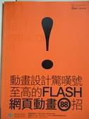 【書寶二手書T2/電腦_EGI】動畫設計驚嘆號-至高的Flash網頁動畫88招_李啟宏