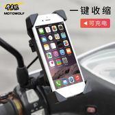 摩托車電瓶車手機支架usb充電器自行車載防震導航機車騎行手機架 晶彩生活