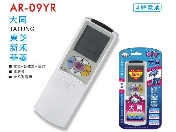 大同/東芝/新禾/華菱 AR-09YR冷氣遙控器(窗型+分離式+變頻)。免運費。