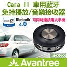 Avantree Cara II 車用藍牙免持播放音樂接收器 接聽電話/通話收音