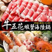 【免運】牛五花頂級蝦蟹海陸霸王鍋(6樣食材/4-6人份)