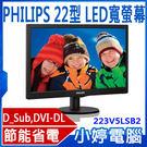 【免運+24期零利率】全新 PHILIPS 223V5LSB2 22型 LED螢幕 液晶 DVI VGA介面