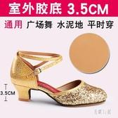 拉丁舞鞋女成人中跟高跟夏季時尚舒適軟底舞蹈鞋廣場舞鞋 CJ3252『易購3c館』