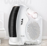 TCL取暖器電暖風機家用小太陽電暖氣節能省電小型辦公室速熱風扇