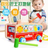 兒童木質敲打台拖拉小汽車打地鼠男孩1-2歲寶寶開發智力早教玩具 【八折搶購】