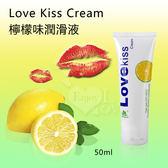 情趣用品 潤滑液 按摩油 推薦 可少量口服 Love Kiss Cream 水溶性潤滑液 檸檬口味 50ml 【562194】