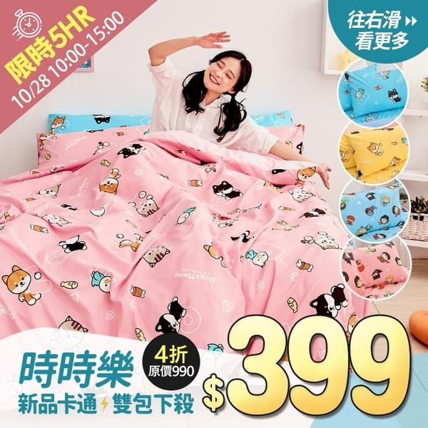 (限時5h)戀家小舖【卡通授權雙人床包-多款】含二件枕套,磨毛多工法處理,台灣製