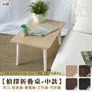 【班尼斯國際名床】【偵探折疊桌-中60x40x29cm】茶几/和室桌/筆電桌/工作桌/可折疊