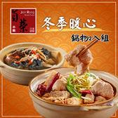 貞榮小館.人蔘燒酒烏雞2250g+水煮牛肉煲1350g(共二包)