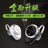 升級版! 全新30天待機※T-5 Plus 迷你隱形藍芽耳機【RB023】 單耳無線音樂藍芽耳機