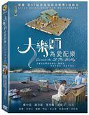 【停看聽音響唱片】【DVD】大樂師.為愛配樂