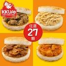 (加贈3顆)【KK Life-紅龍免運組】香Q米漢堡27顆組(9種口味可任選)