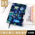 【網路/直營門市限定】珠友SC-01806 B5/18K台灣花布多功能可調式書衣書皮書套雜誌適用-02深藍侏儸紀