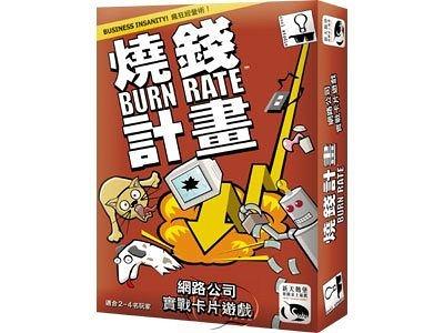 【新天鵝堡桌遊】燒錢計畫 Burn Rate - 中文版