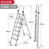 梯子 梯子家用不銹鋼折疊人字梯加厚室內行動樓梯多功能伸縮爬梯小扶梯 朵拉朵YC