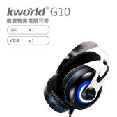 Kworld 廣寰 G系列 龍紋戰魂II 頭戴式電競專用耳麥 G10