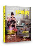 (二手書)好媽的國際中文版:宅女小紅的全方位教(夫)養(子)聖經