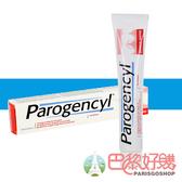 現貨 倍樂喜 牙周保健牙膏 75ML Parogencyl【巴黎好購】PAC0107503
