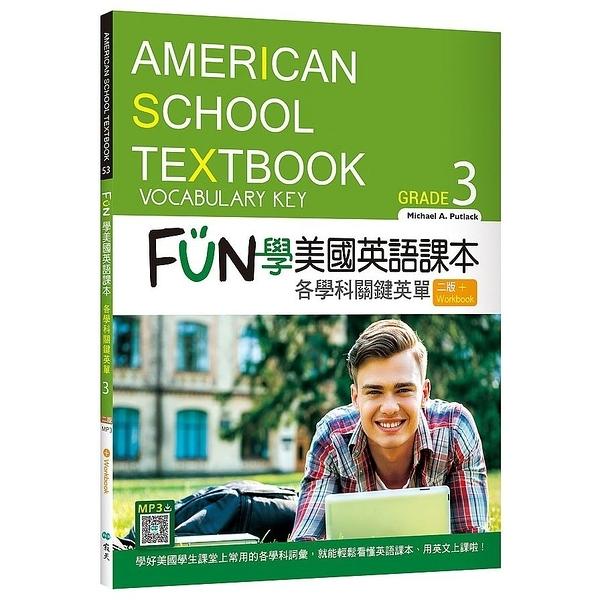 FUN 學美國英語課本:各學科關鍵英單Grade 3【二版】(菊8K+ Work
