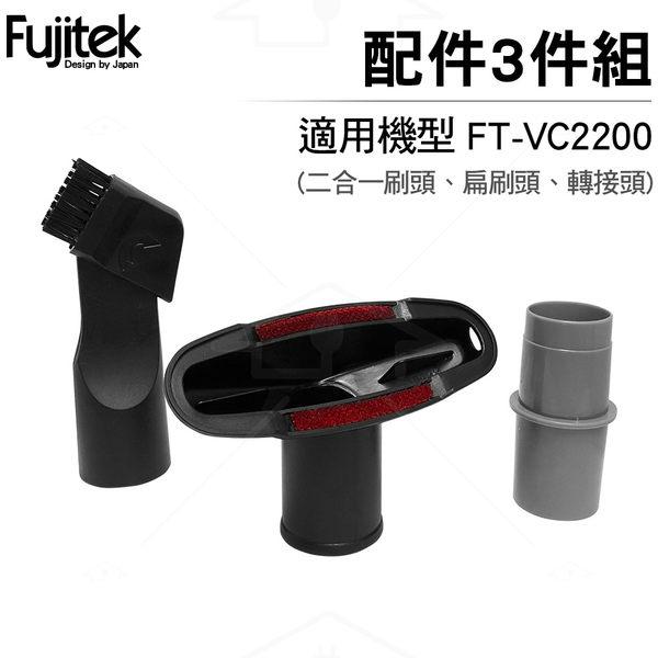 Fujitek 富士電通 無線除螨吸塵器FT-VC2200 三件組