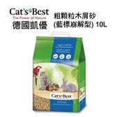 德國凱優Cat's Best-粗顆粒木屑砂(藍標崩解型) 10L/5.5kg