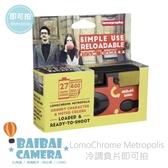 LomoChrome 即可拍 Metropolis 冷調負片冷調 傻瓜相機 相機 照相機 底片相機 lomography